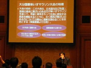 「大分車いすマラソンのこれまでの課題」をテーマに発表する、指宿立氏です。